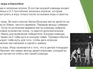 Правила игры в баскетбол Команда и запасные игроки. В состав каждой команды в