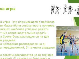 Техника игры Техника игры - это сложившаяся в процессе развития баскетбола с