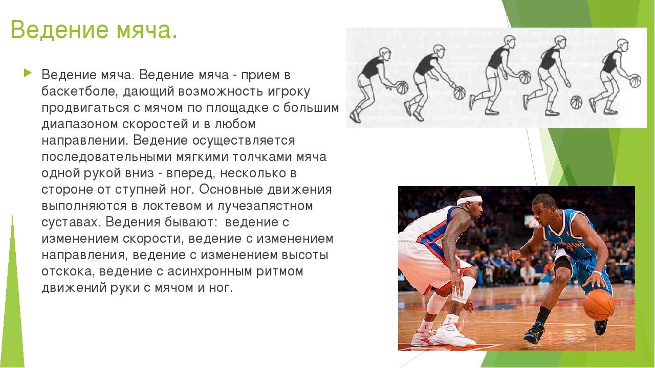 Ведение мяча. Ведение мяча.Ведение мяча - прием в баскетболе, дающий возможн...