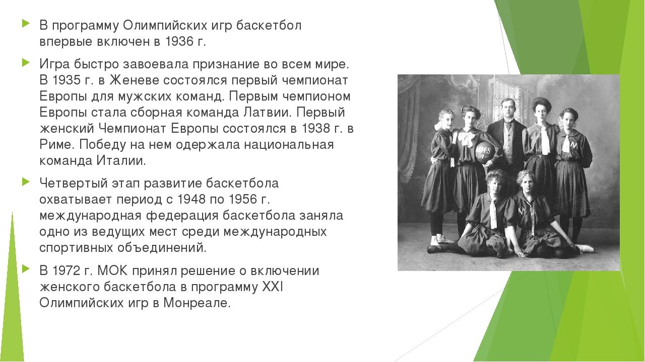 В программу Олимпийских игр баскетбол впервые включен в 1936 г. Игра быстро з...