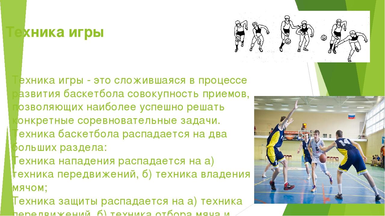 Техника игры Техника игры - это сложившаяся в процессе развития баскетбола с...