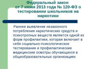 Федеральный закон от 7 июня 2013 года № 120-ФЗ о тестировании школьников на н