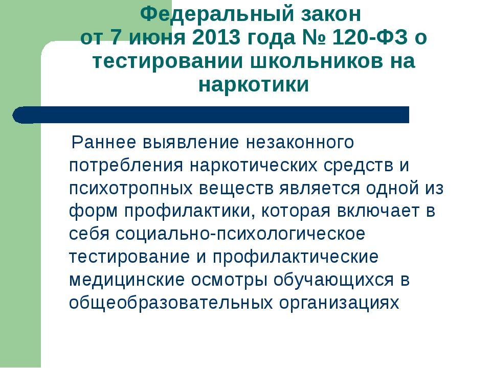 Федеральный закон от 7 июня 2013 года № 120-ФЗ о тестировании школьников на н...