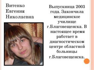 Выпускница 2003 года. Закончила медицинское училище г.Благовещенска. В настоя