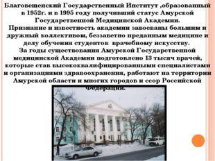 Благовещенский Государственный Институт ,образованный в 1952г. и в 1995 году