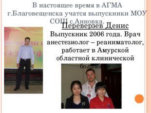 В настоящее время в АГМА г.Благовещенска учатся выпускники МОУ СОШ с.Анновка.