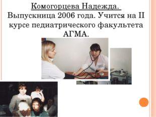 Комогорцева Надежда. Выпускница 2006 года. Учится на II курсе педиатрическог