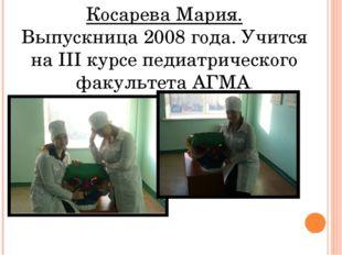 Косарева Мария. Выпускница 2008 года. Учится на III курсе педиатрического фа