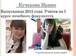 Кучерова Ирина Выпускница 2013 года. Учится на I курсе лечебного факультета