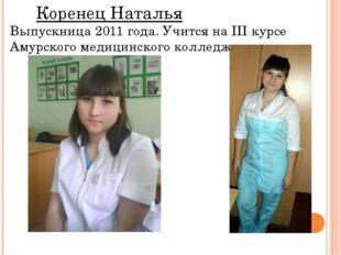 Коренец Наталья Выпускница 2011 года. Учится на III курсе Амурского медицинск