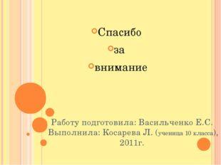 Работу подготовила: Васильченко Е.С. Выполнила: Косарева Л. (ученица 10 класс