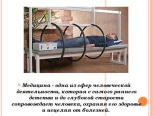 Медицина - одна из сфер человеческой деятельности, которая с самого раннего д