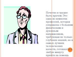 Почетно и трудно быть врачом. Это одна из немногих профессий, которая сопряже