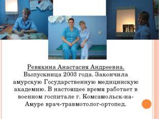 Ревякина Анастасия Андреевна. Выпускница 2003 года. Закончила амурскую Госуда