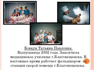 Бовкун Татьяна Павловна. Выпускница 2002 года. Закончила медицинское училище