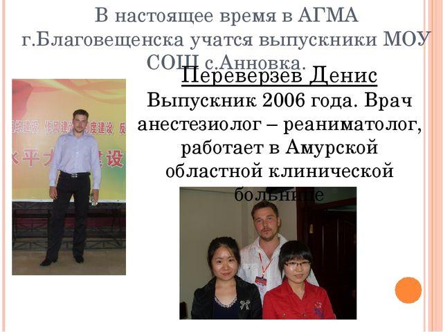 В настоящее время в АГМА г.Благовещенска учатся выпускники МОУ СОШ с.Анновка....