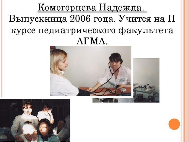 Комогорцева Надежда. Выпускница 2006 года. Учится на II курсе педиатрическог...