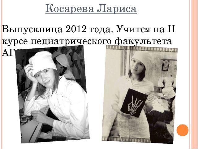 Косарева Лариса Выпускница 2012 года. Учится на II курсе педиатрического фак...