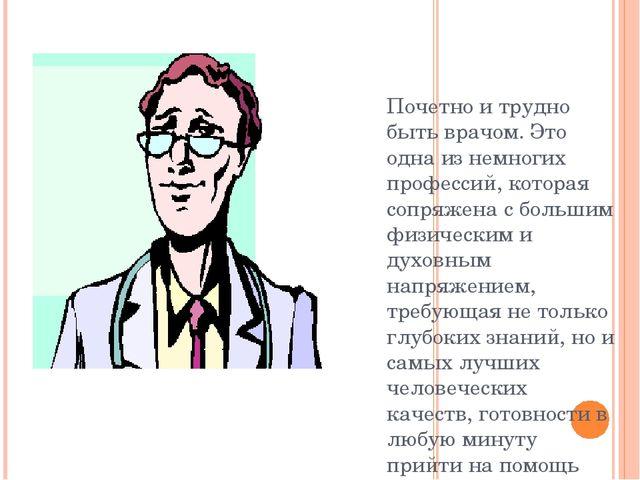 Почетно и трудно быть врачом. Это одна из немногих профессий, которая сопряже...