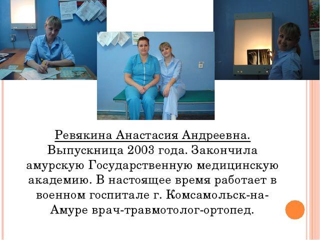 Ревякина Анастасия Андреевна. Выпускница 2003 года. Закончила амурскую Госуда...