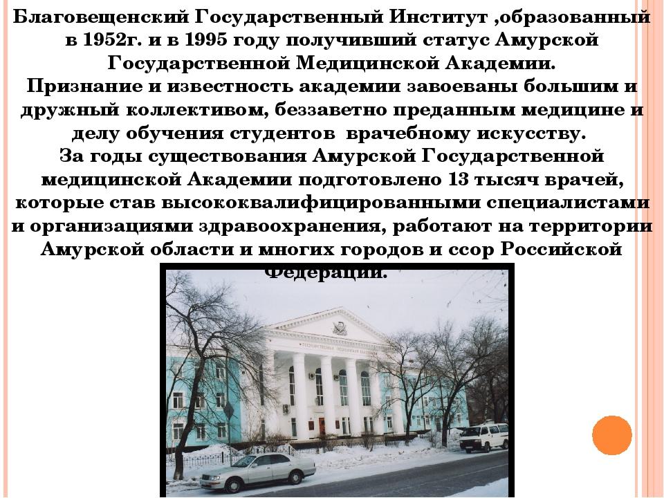 Благовещенский Государственный Институт ,образованный в 1952г. и в 1995 году...