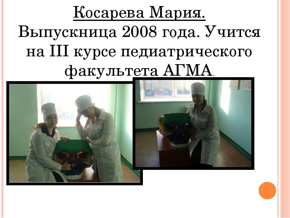 Косарева Мария. Выпускница 2008 года. Учится на III курсе педиатрического фа...