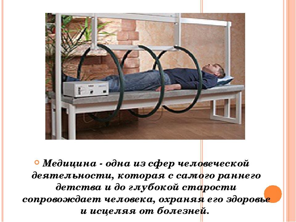 Медицина - одна из сфер человеческой деятельности, которая с самого раннего д...
