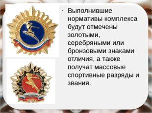 Выполнившие нормативы комплекса будут отмечены золотыми, серебряными или брон