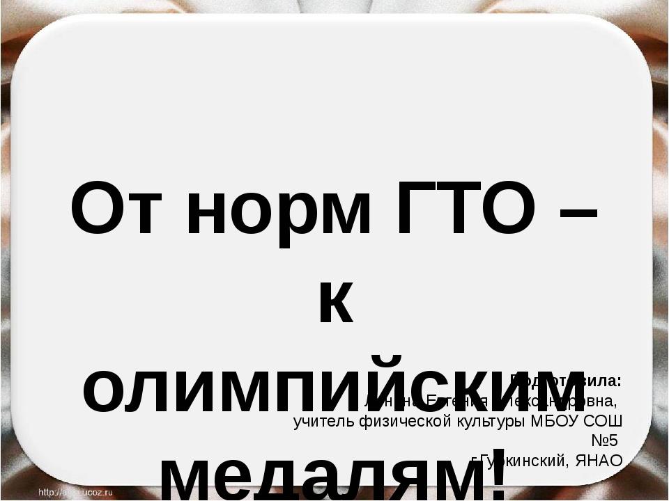 От норм ГТО – к олимпийским медалям! Подготовила: Лунина Евгения Александровн...