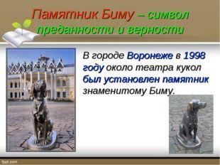 Памятник Биму – символ преданности и верности В городе Воронеже в 1998 году о