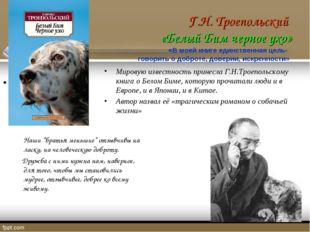 Г.Н. Троепольский «Белый Бим черное ухо» «В моей книге единственная цель- гов