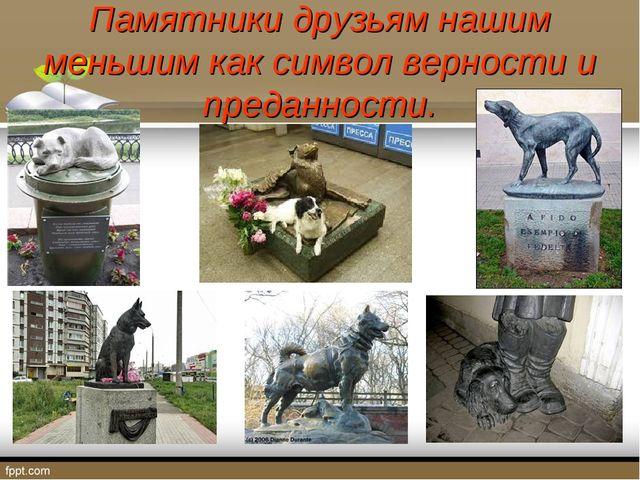Памятники друзьям нашим меньшим как символ верности и преданности.