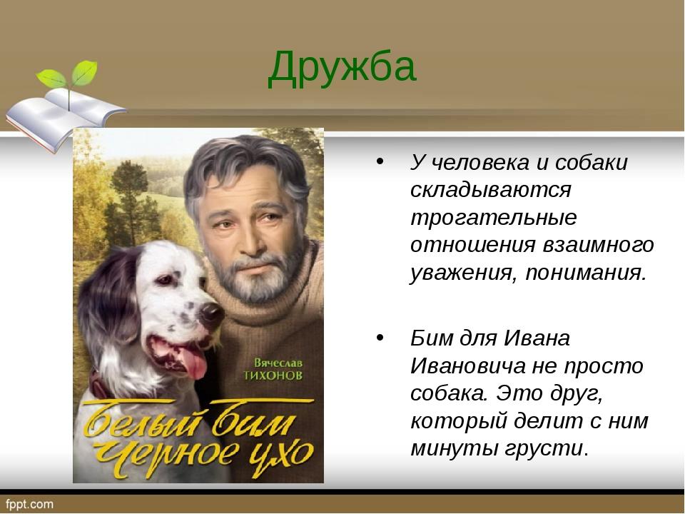 Дружба У человека и собаки складываются трогательные отношения взаимного уваж...