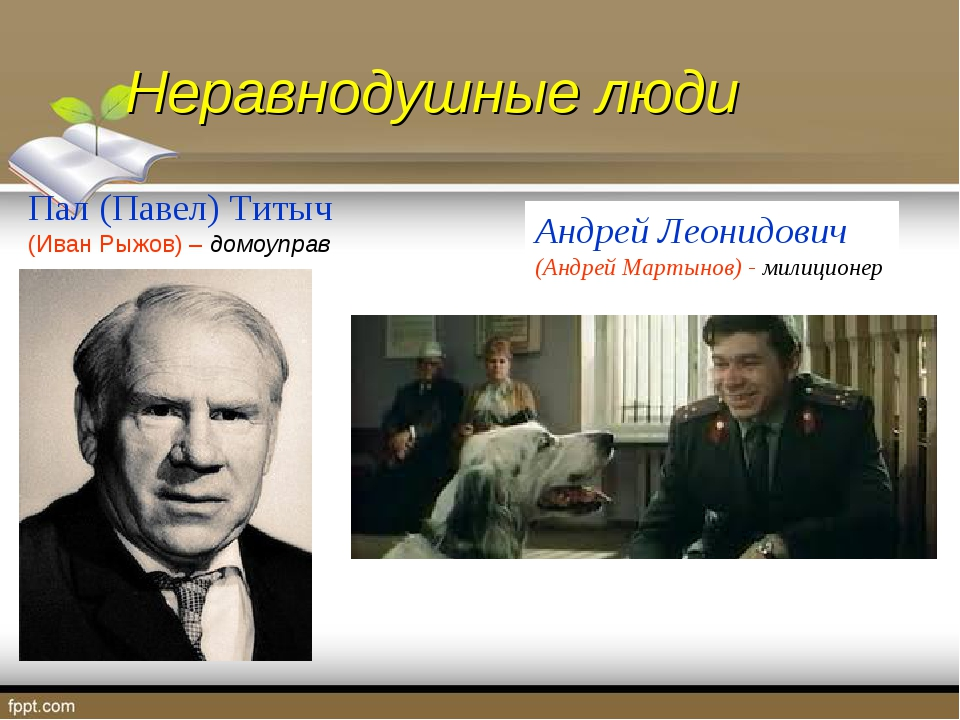 Неравнодушные люди Пал (Павел) Титыч (Иван Рыжов) – домоуправ Андрей Леонидов...