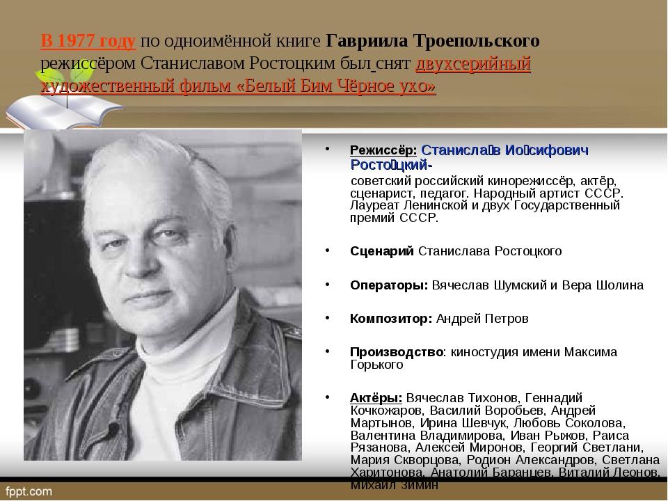 В 1977 году по одноимённой книге Гавриила Троепольского режиссёром Станиславо...