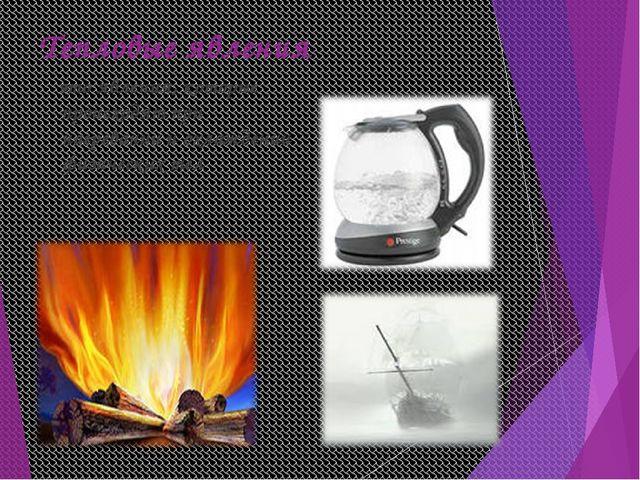 Тепловые явления это явления, которые происходят при нагревании и охлаждении...