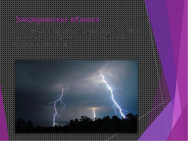 Электрические явления это явления, которые возникают при появлении, существов...