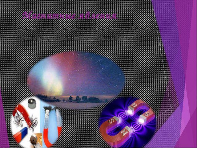 Магнитные явления это явления, связанные с возникновением у физических тел ма...