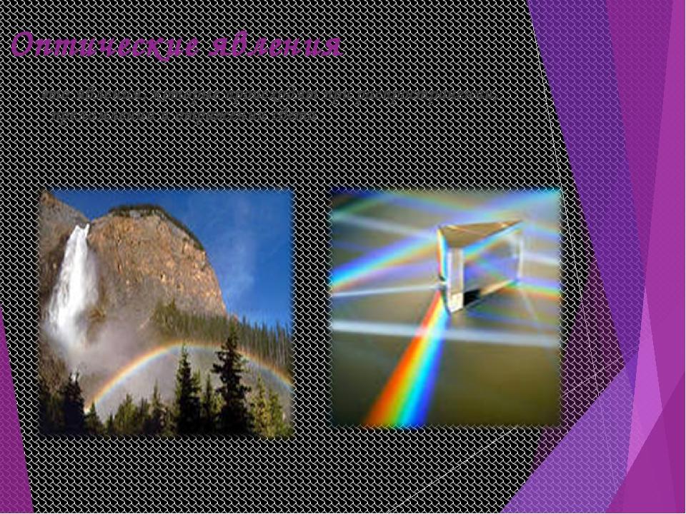 Оптические явления это явления, которые происходят при распространении, прело...