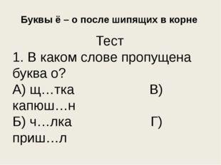 Буквы ё – о после шипящих в корне Тест 1. В каком слове пропущена буква о? А)