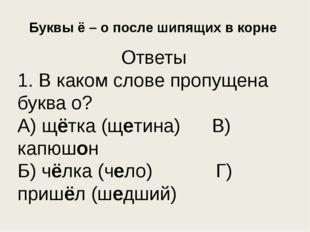 Буквы ё – о после шипящих в корне Ответы 1. В каком слове пропущена буква о?