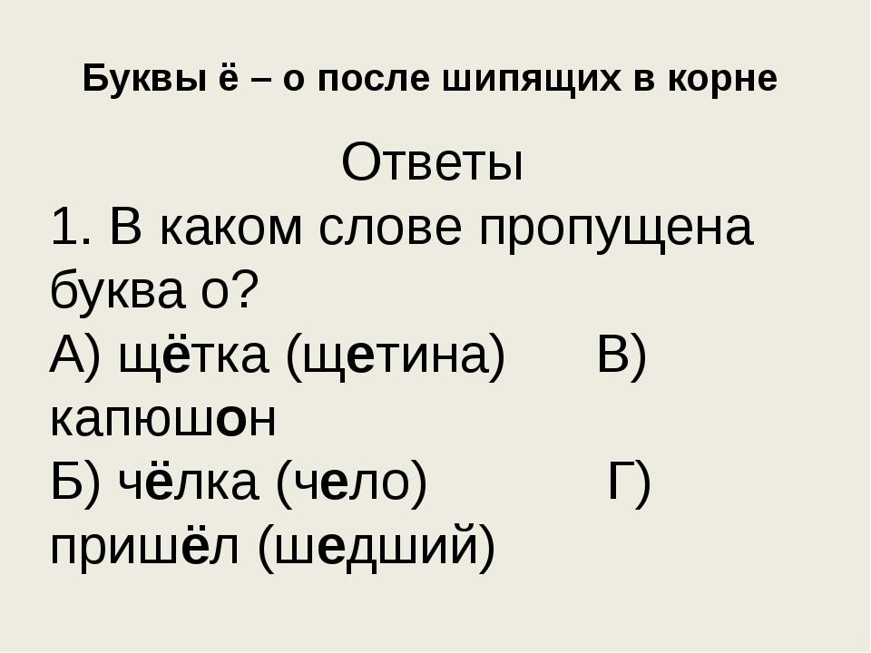Буквы ё – о после шипящих в корне Ответы 1. В каком слове пропущена буква о?...