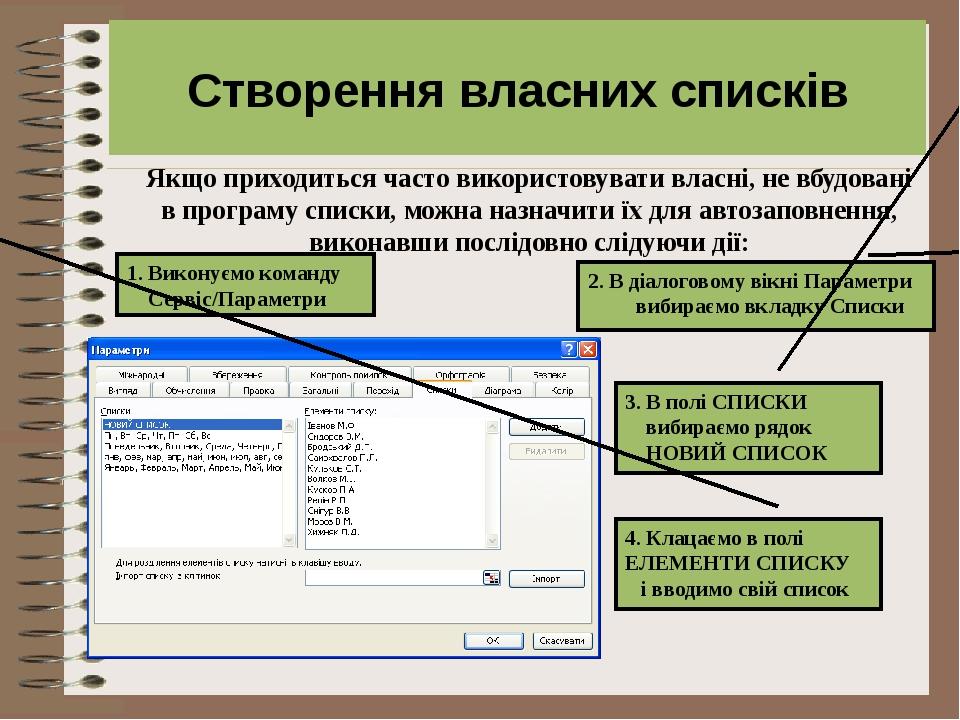 Створення власних списків Якщо приходиться часто використовувати власні, не в...