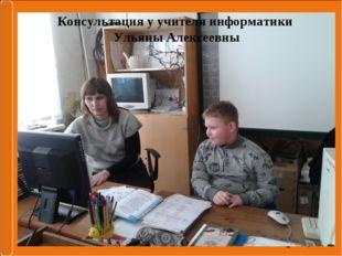 Консультация у учителя информатики Ульяны Алексеевны