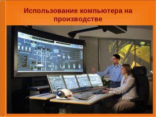 Использование компьютера на производстве