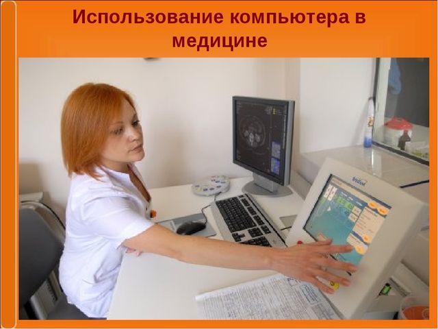Использование компьютера в медицине