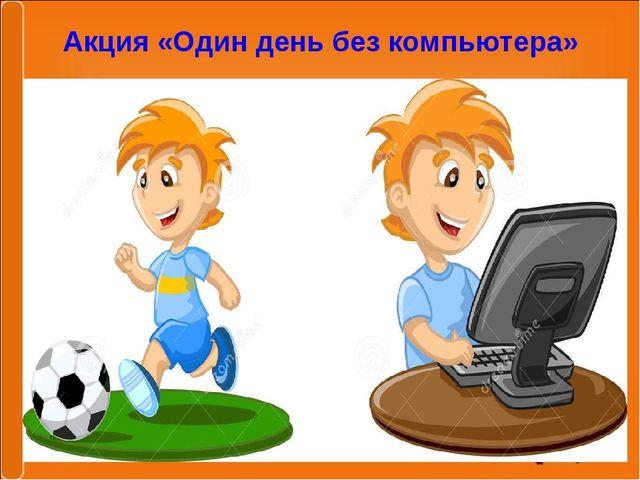 Акция «Один день без компьютера»