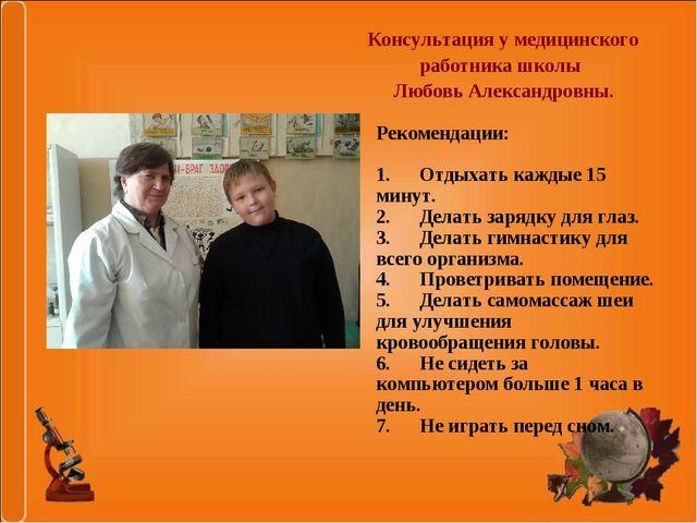 Консультация у медицинского работника школы Любовь Александровны. Рекомендаци...