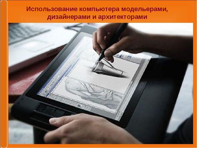 Использование компьютера модельерами, дизайнерами и архитекторами