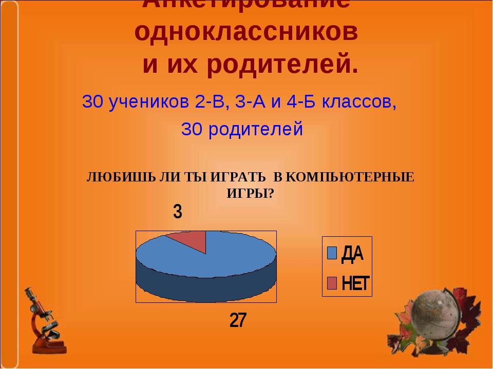 Анкетирование одноклассников и их родителей. 30 учеников 2-В, 3-А и 4-Б класс...
